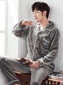 男士睡衣珊瑚絨睡衣男士秋冬季保暖長袖青年開衫法蘭絨家居服套裝 【四月新品】