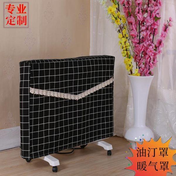 定制  定制美的油汀罩電暖器罩 家用布藝防塵罩 艾美特電暖氣罩油汀罩子 范思蓮恩