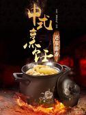 砂鍋燉鍋耐高溫瓦罐湯煲陶瓷小沙鍋煲湯鍋家用明火燃氣湯鍋   3C公社