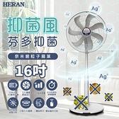 禾聯HERAN 16吋 奈米銀抑菌DC扇 HDF-16AH76G