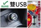 NIKEN 迷你 2A 雙USB插座 USB充電座 擴充座 手機車充 極速充電 ROHS規範 台灣製造