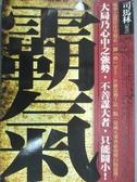 【書寶二手書T9/傳記_IBM】霸氣_司馬林