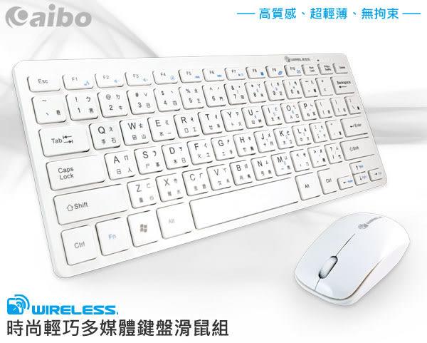 【台中平價鋪】全新 aibo LY-ENKM03 2.4G 無線鍵盤滑鼠組 白色 巧克力鍵 0.2CM 鍵盤膜