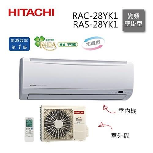 【結帳再折+24期0利率+超值禮+基本安裝】日立 RAS-28YK1 / RAC-28YK1 分離式 變頻 冷暖氣 冷氣 4-6坪