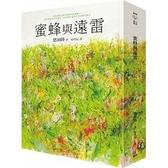 蜜蜂與遠雷【電影雙視覺書腰珍藏版】