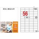 【奇奇文具】龍德 LD-824-WR-C 可再貼 56格 三用標籤20入