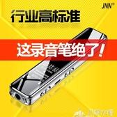 錄音筆 JNN微型錄音筆器防出軌專業機降噪學生上課用商務會議音取證 DF巴黎衣櫃