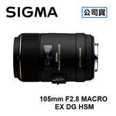 3C LiFe SIGMA 105mm F2.8 Macro EX DG OS HSM 防手震鏡頭 微距1:1 三年保固 恆伸公司貨