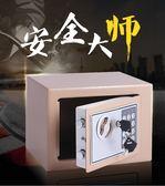保險櫃 小型全鋼密碼保險櫃辦公保險箱家用入墻床頭保管箱17E迷妳儲蓄罐 igo免運