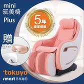 ⦿ 超贈點5倍送⦿ tokuyo Mini玩美按摩椅小沙發 TC-292(馬卡龍粉色)※送眼部按摩器【市價4980】