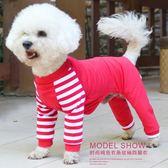 【全館】現折200寵物狗狗衣服夏裝薄款泰迪比熊可愛狗服裝四腳小型犬睡衣秋裝夏季