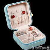 首飾盒便攜式首飾盒旅行迷你小巧公主簡約耳釘手飾耳環收納盒子飾品盒 爾碩