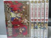 【書寶二手書T2/漫畫書_NSZ】心之國的愛麗絲_全6集合售