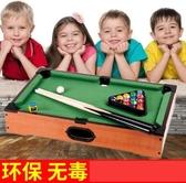 家用迷你臺球桌兒童標準型玩具