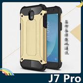 三星 Galaxy J7 Pro 金剛鐵甲保護套 軟殼 三防高散熱 四角防摔 全包款 矽膠套 手機套 手機殼