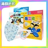 北極熊 3D 超立體 學童口罩 幼兒口罩 (50片/盒) 立體口罩 醫用口罩 醫療口罩 台灣製 【生活ODOKE】