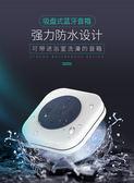 藍芽音箱無線低音炮便攜式車載浴室防水吸盤迷妳手機小音響  米蘭shoe