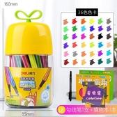 水彩筆 水彩筆可水洗幼兒園初學者小樹苗彩色筆36色24色12色繪畫兒童畫筆手繪筆 交換禮物