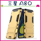 三星 GALAXY A80 6.7吋 鎧甲系列保護殼 支架 變形盔甲手機殼 二合一手機套 全包款保護套 鋼鐵俠