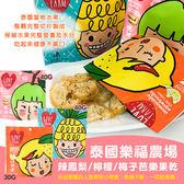 泰國樂福農場 辣鳳梨/檸檬/梅子芭樂果乾 (包)