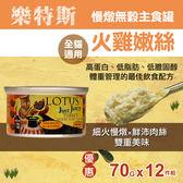 【毛麻吉寵物舖】LOTUS樂特斯 慢燉嫩絲主食罐 火雞肉口味 全貓配方 70g-12件組 貓罐 罐頭