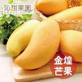 沁甜果園SSN.台南金煌芒果(6-8顆裝,10台斤/箱)﹍愛食網