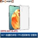 【默肯國際】IN7 OPPO A91 (6.4吋) 氣囊防摔 透明TPU空壓殼 軟殼 手機保護殼
