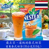 泰國名產 雀巢泰式奶茶 455公克(35公克X13包) 沖泡飲品 下午茶 NESTEA