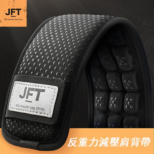 【台灣設計JFT零負重肩帶】3D立體氣囊反重力減壓背帶 完美減壓抗震防滑 遠紅外線顆粒(雙肩)