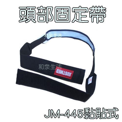 頭部固定帶 輪椅頭靠 黏貼式 杰奇 JM-445