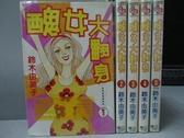 【書寶二手書T7/漫畫書_KSM】醜女大翻身_全5集合售_鈴木由美子