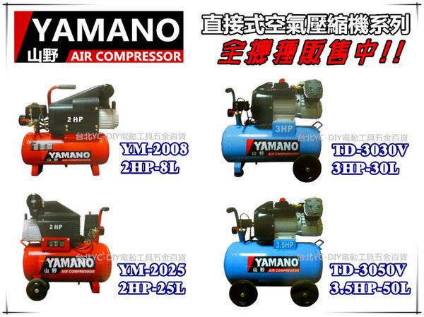 【台北益昌】YAMANO 山野 YM-2025 2HP/25L 空氣壓縮機 打氣機 空壓機 25公升 木工裝潢 釘槍可用