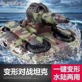 玩具車 遙控水陸兩棲坦克船坦克玩具車四驅充電可發射水遙控汽車漂移車 JD【全館九折】