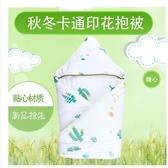 店長推薦★新生兒針織棉卡通印花抱被新生寶寶純棉抱被秋冬款嬰兒包被
