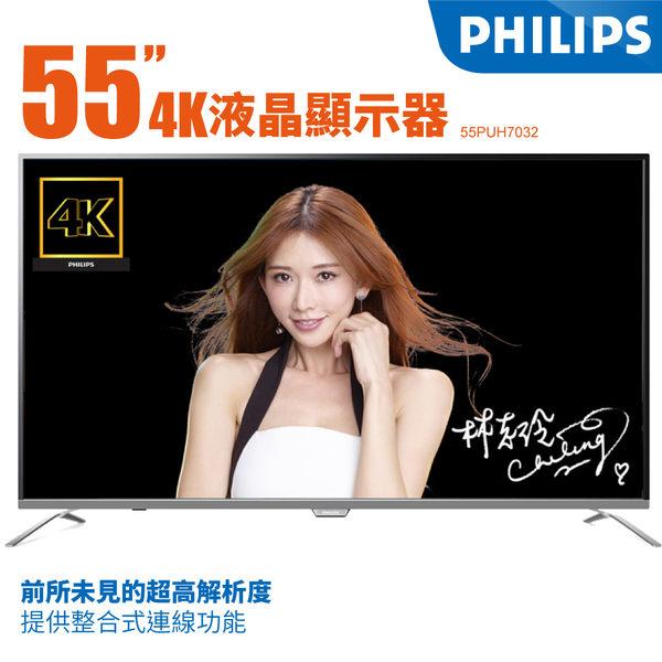 Philips 飛利浦 55吋 4K低藍光 UHD 平面 液晶電 視顯示器+視訊卡 55PUH7032