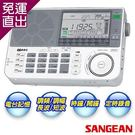 SANGEAN 山進 ATS-909X 全波段專業數位收音機【免運直出】
