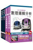 2020年桃園捷運[運務類-運務員]超效套書(S060G19-1)