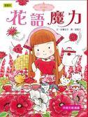 (二手書)香草魔女(4):花語魔力