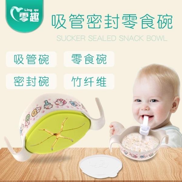 寶寶喝湯吸管碗 零食碗防潑灑 學吃飯輔食盒兒童零食杯三合一餐具