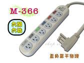 【GL302】M-366 6尺(1.8m)節電電腦安全延長線3孔插座 6開6插~台灣製造★EZGO商城★