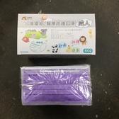 [現貨](薰衣草紫) 台灣醫療用口罩成人50片[美十樂保健藥妝]