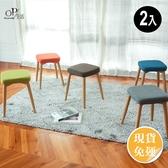 北歐復古風布藝方型木紋椅凳 2入組【OP生活】快速出貨 沙發 矮凳 化妝椅 椅凳 玄關椅 穿鞋椅