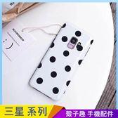 俏皮波點 三星 Note9 Note8 亮面手機殼 黑白點點 白色手機套 全包邊軟殼 保護殼保護套 防摔殼