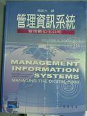 【書寶二手書T1/大學商學_POX】管理資訊系統-管理數位化公司_周宣光_10/e