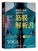 給瑜伽.健身.治療師的筋膜解析書【城邦讀書花園】