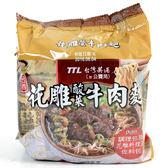 【台灣菸酒】花雕酸菜牛肉麵 (袋)  3入保存期限:2019.06.18