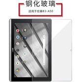 平板鋼化膜 Acer 宏碁 Iconia Tab 10 B3-A50 平板玻璃貼 防爆鋼化膜 超強防護 螢幕保護貼 平板保護貼