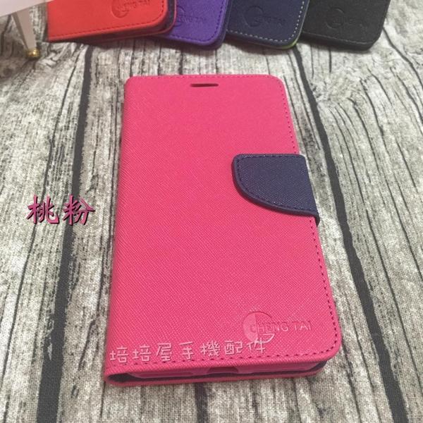 BenQ T55《經典系列撞色款書本式皮套》側翻蓋皮套手機套手機殼保護套保護殼書本套 內軟套軟殼