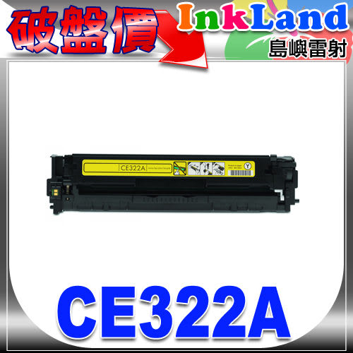 HP CE322A / No.128A相容碳粉匣(黃色)【適用】CP1525nw/CM1415fn /另有CE320A黑/CE321A藍/CE323A紅