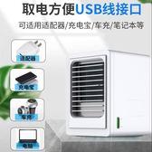 黑科技冷風機Usb迷你小空調便攜式多功能冷風扇小型制冷家用宿舍 滿天星